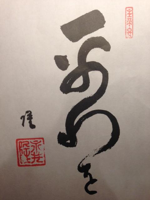 Nagai Visit Calligraphy